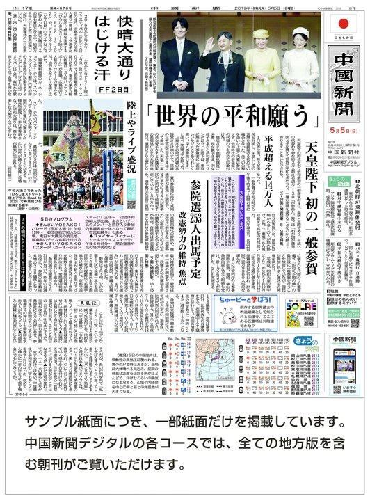 朝刊サンプル