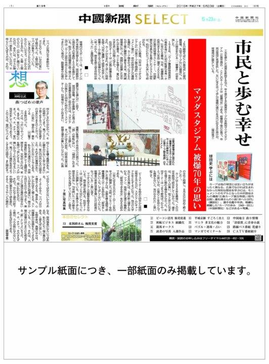 デジタル 中国 新聞 タウンリポート